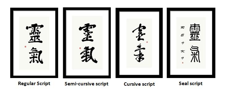 I simboli di Reiki in stile standard, semi-corsivo, corsivo e sigillo antico